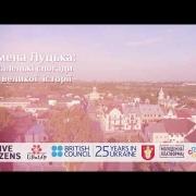 Камілія Яблонка | Імена Луцька: маленькі спогади з великої історії