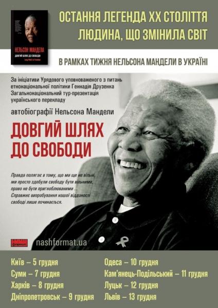 У Луцьку відбудеться презентація українського перекладу автобіографії Нельсона Мандели «Довгий шлях до свободи», фото-1