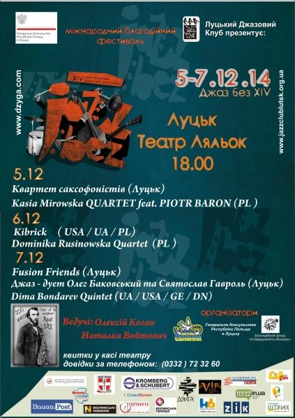 """5-7 грудня у Луцьку відбудеться 14-й Міжнародний джазовий фестиваль """"JAZZ BEZ 2014"""", фото-1"""
