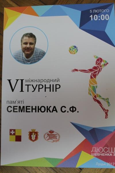 Волейболісти вшанують пам'ять видатного спортсмена, фото-1