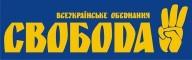 """Фракція ВО """"Свобода"""""""