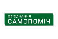"""Фракція ПП """"Об'єднання """"Самопоміч"""""""