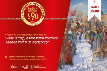 """Презентація просвітницького проекту «1429: З'їзд європейських монархів у Луцьку"""""""