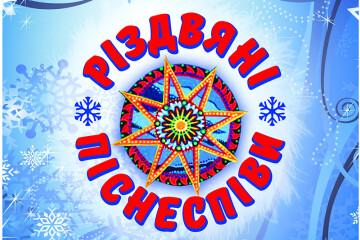 """19 січня у Луцьку відбудеться фестиваль """"Різдвяні піснеспіви"""""""