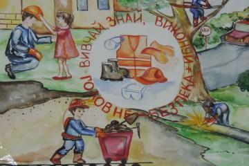 Виставка малюнків «Охорона праці очима дітей»