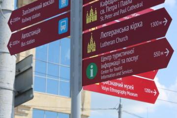 Відкриття системи туристичного ознакування міста Луцька