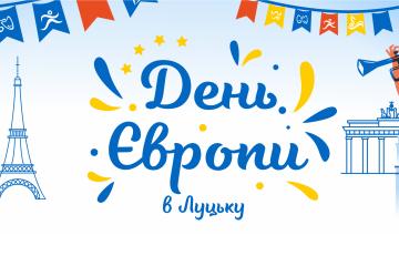 День Європи в Луцьку