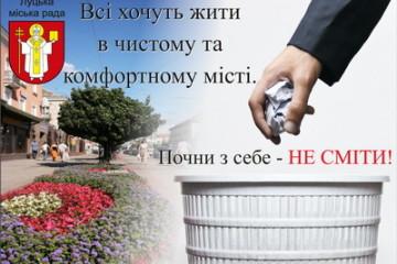 """Інформаційна кампанія """"Зробімо наше місто чистим"""""""