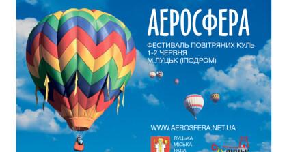"""Фестиваль повітряних куль """"Аеросфера"""""""