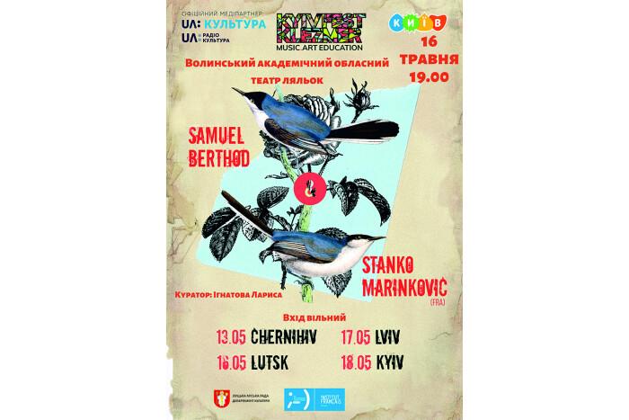 У Луцьку виступатимуть учасники Міжнародного мистецького проекту «KyivFestKlezmer»