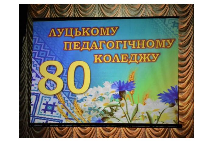 Луцький педагогічний коледж відзначив 80-річчя