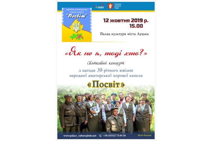 12 жовтня  відбудеться концерт народної аматорської хорової капели «Посвіт», присвячений 30-річчю створення колективу