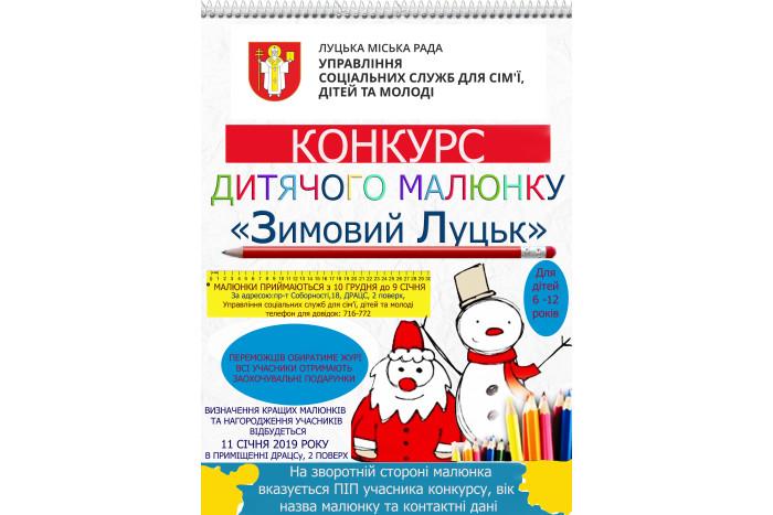 Конкурс малюнків «Зимовий Луцьк»!