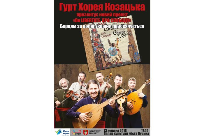 """Презентація нового альбому гурту """"Хорея Козацька"""" у Луцьку"""