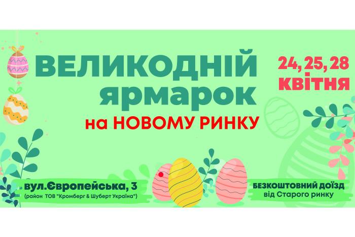24, 25 та 28 квітня на Новому ринку відбудуться передвеликодні ярмарки