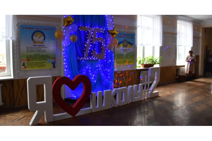 Одна із найстаріших шкіл у Луцьку відсвяткувала 75-річний ювілей