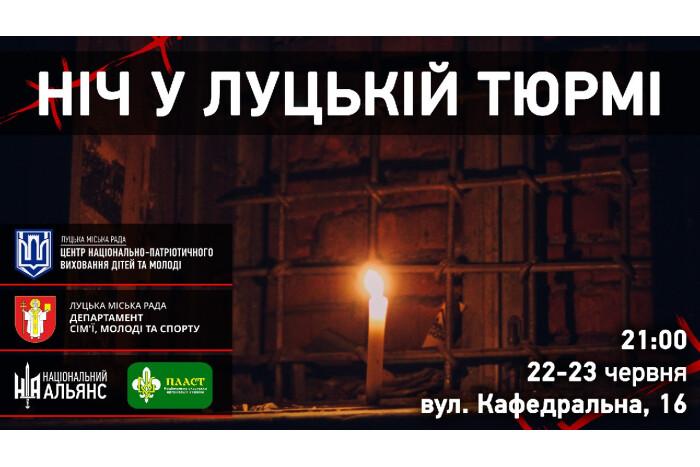 Лучан запрошують на акцію «Ніч у Луцькій тюрмі»