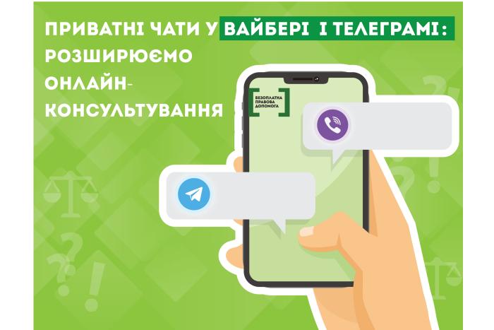 Волиняни можуть отримати онлайн-консультацію у Вайбері і Телеграм