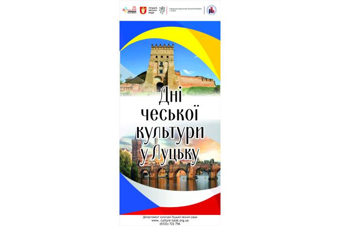 Запрошуємо відвідати культурно-мистецькі заходи в рамках Днів чеської культури у Луцьку