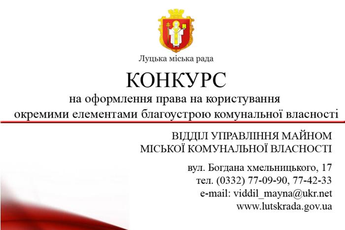 Відділ управління майном міської комунальної власності Луцької міської ради проводить конкурс на оформлення права на користування окремими елементами благоустрою комунальної власності