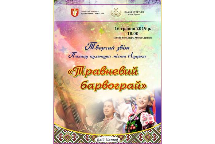 Сьогодні, 17 травня, відбудеться творчий звіт Палацу культури міста Луцька