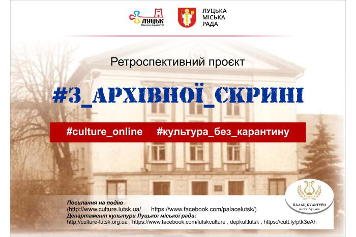 «З архівної скрині Палацу культури»