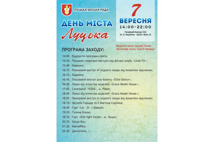 На День міста у Луцьку виступлять MamaRika та Sonya Kay