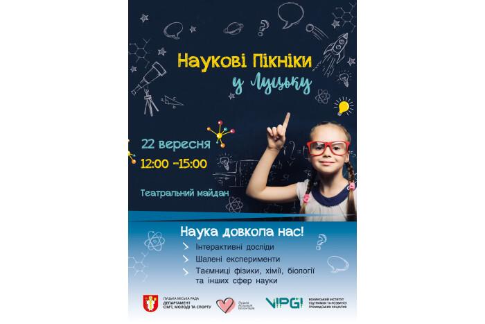 Наукові пікніки у Луцьку - 2019 уже скоро