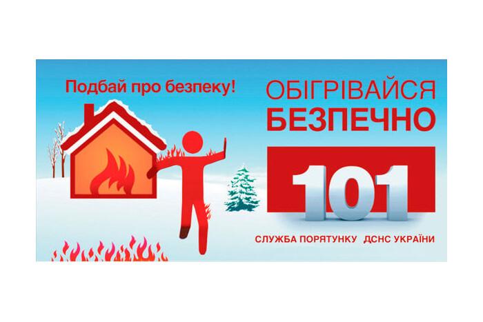 Рятувальники закликають громадян дотримуватись правил пожежної безпеки під час користування пічним опаленням!