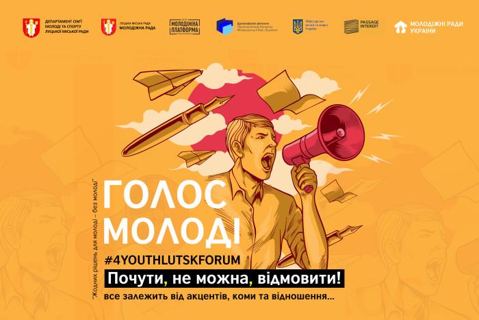 У Луцьку відбудеться міжнародний молодіжний форум #4YouthLutskForum: Голос молоді. Почути, не можливо, відмовити