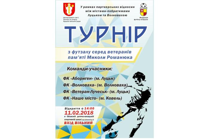 Відбудеться турнір з футзалу пам'яті Миколи Романюка