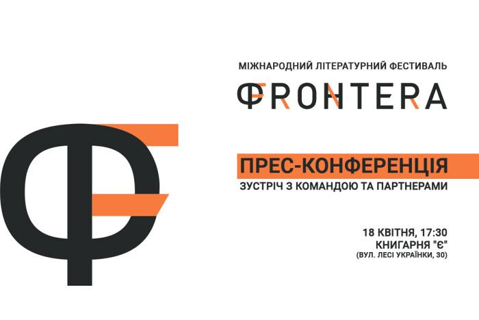 У Луцьку відбудеться II Міжнародний літературний фестиваль «Фронтера»