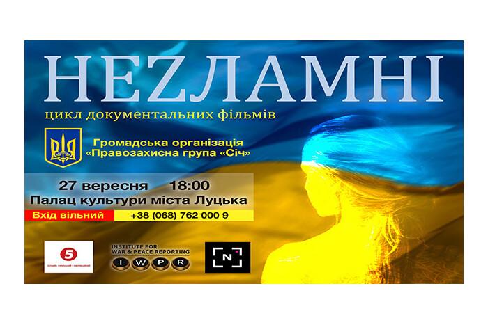 """27 вересня у Палаці культури міста Луцька - """"НЕZЛАМНІ"""""""