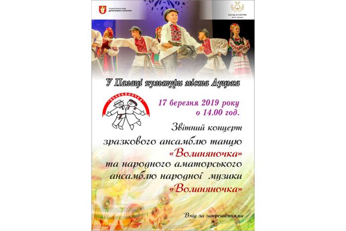 Відбудеться звітний концерт зразкового ансамблю танцю «Волиняночка»
