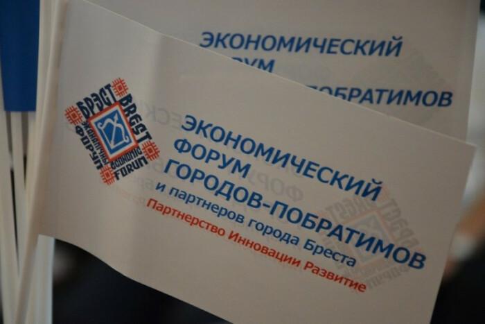 Entrepreneurs from Lutsk took part in Brest Economic Forum