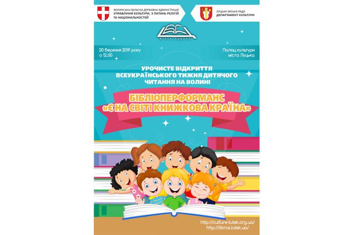 Всеукраїнський тиждень дитячого читання на Волині