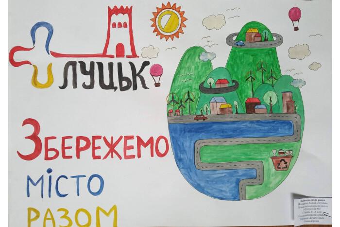 Підбиті підсумки міського конкурсу екологічного плакату  «Як ти можеш допомогти місту»