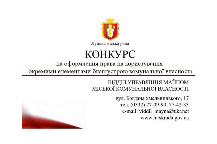 Відділ управління майном міської комунальної власності Луцької міської ради проводить конкурс на оформлення права на користування окремими елементами благоустрою комунальної власності-01-10-20