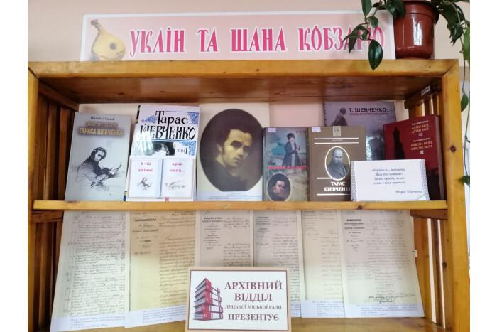 Відкрито виставку архівних документів «Уклін та шана Кобзарю»