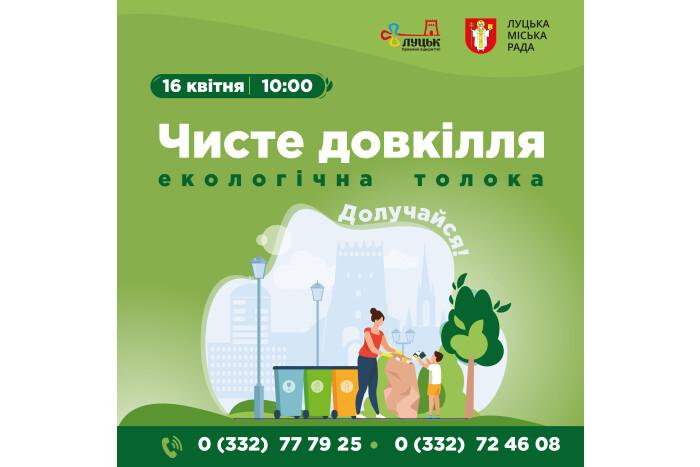 """16 квітня  відбудеться екологічна толока """"Чисте довкілля"""""""