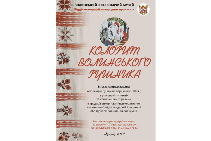 У Луцьку відбудеться відкриття етнографічної виставки «Колорит волинського рушника»