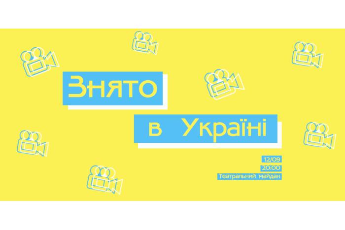Лучан запрошують на акцію з нагоди Дня українського кіно
