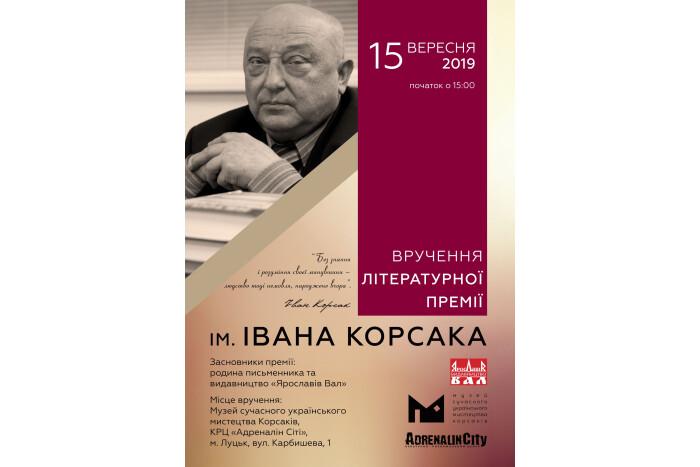 У Луцьку вдруге відбудеться церемонія  вручення літературної премії імені Івана Корсака
