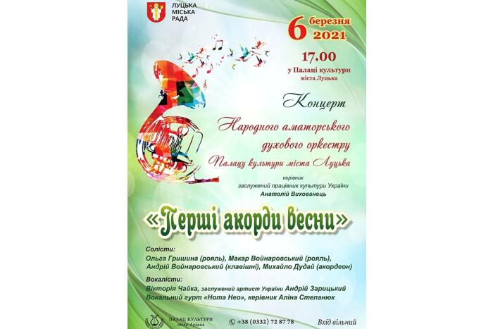 Запрошуємо на концерт «Перші акорди весни»