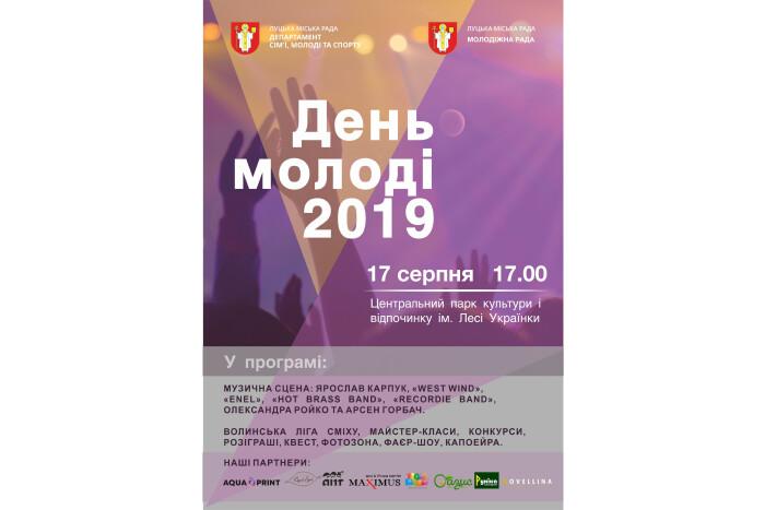 Лучан запрошують відсвяткувати Міжнародний день молоді