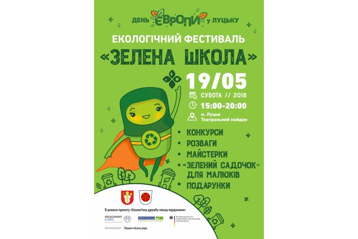 """Екологічний фестиваль """"Зелена школа"""" у Луцьку"""