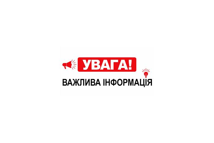 Увага! Важлива інформація щодо роботи сервісу голосування за проєкти громадського бюджету м.Луцька