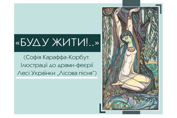"""У Волинському краєзнавчому музеї відкрито виставку """"Буду жити!"""""""