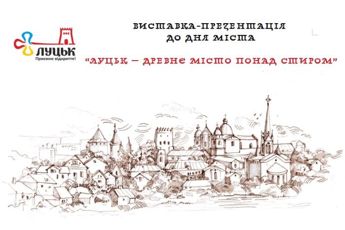 Виставка-презентація до Дня міста Луцька