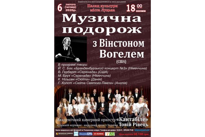 """Запрошуємо на музичну подорож разом із відомим диригентом із США Вінстоном Вогелем та Академічним камерним оркестром """"Кантабіле"""""""